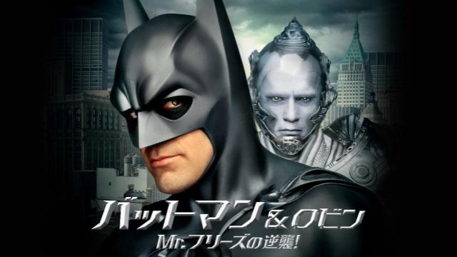 バットマン&ロビン Mr.フリーズの逆襲を見逃してしまったあなた!視聴可能な動画配信サービスまとめ。