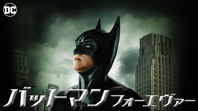 【SF映画 おすすめ】バットマン フォーエヴァー