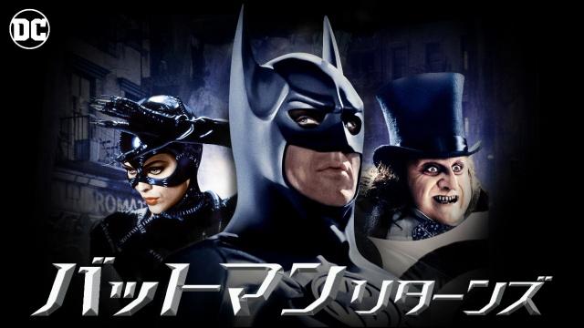 【アクション映画 おすすめ】バットマン リターンズ