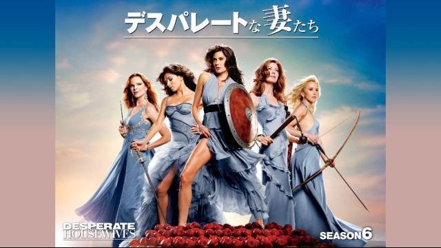 【コメディ 映画】デスパレートな妻たち シーズン6