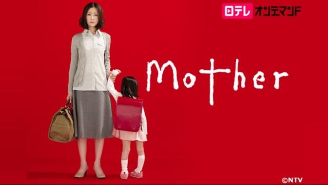 【ヒューマン 映画】Mother