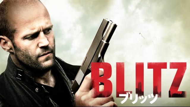 【おすすめ 洋画】ブリッツ