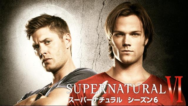 【アクション映画 おすすめ】SUPERNATURAL/スーパーナチュラル シーズン6
