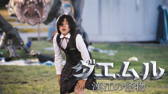 【SF映画 おすすめ】グエムル-漢江の怪物