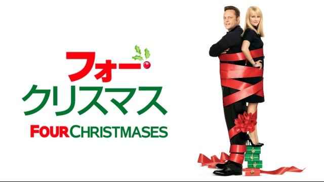フォー・クリスマスは見ないべき?SNSの口コミと視聴可能な動画配信サービスまとめ。