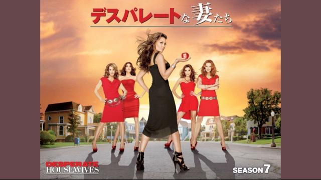 【コメディ 映画】デスパレートな妻たち シーズン7