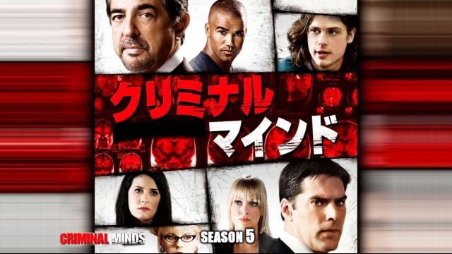 【ディズニー 映画 一覧】クリミナル・マインド/FBI vs. 異常犯罪 シーズン5
