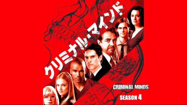 【ディズニー 映画 一覧】クリミナル・マインド/FBI vs. 異常犯罪 シーズン4