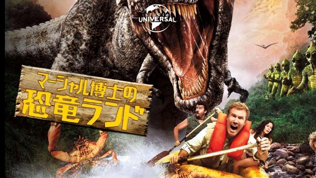 マーシャル博士の恐竜ランドは見るべき?見ないべき?SNSの口コミと動画見放題配信サービスまとめ。