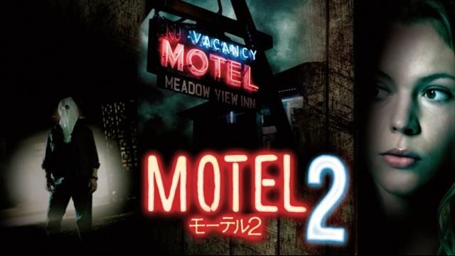 モーテル2を見逃してしまったあなた!インスタでの口コミと視聴可能な動画配信サービスまとめ。