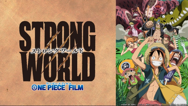 ONE PIECE FILM STRONG WORLDを見逃した人必見!動画見放題配信サービスまとめ。