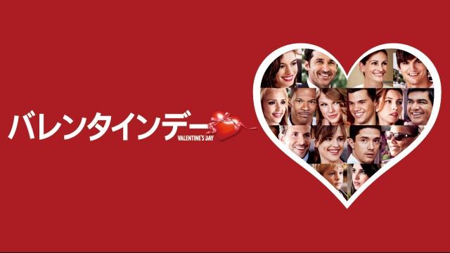 バレンタインデーは見ないべき?やらせなしの口コミと視聴可能な動画見放題サイトまとめ。