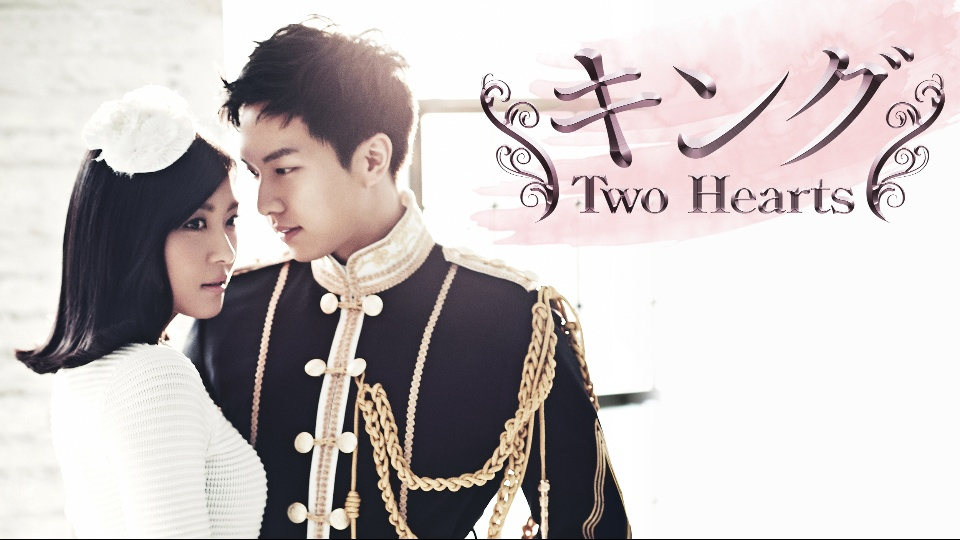 キング ~ Two Hearts|第2話キ...