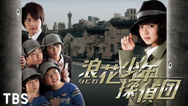 浪花少年探偵団 TBSオンデマンドは見ないべき?視聴可能な動画見放題サイトまとめ。