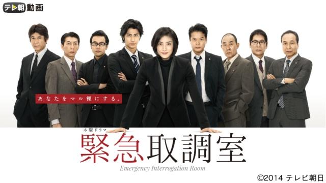 【国内ドラマ無料視聴】緊急取調室(2014)