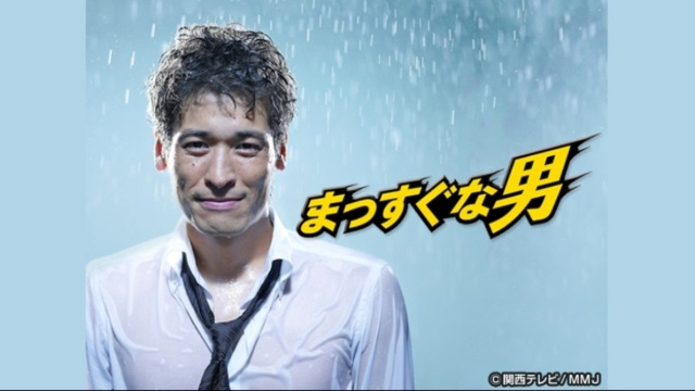 【ヒューマン 映画】まっすぐな男