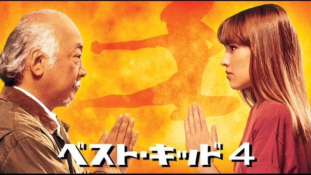 【アクション映画 おすすめ】ベスト・キッド4