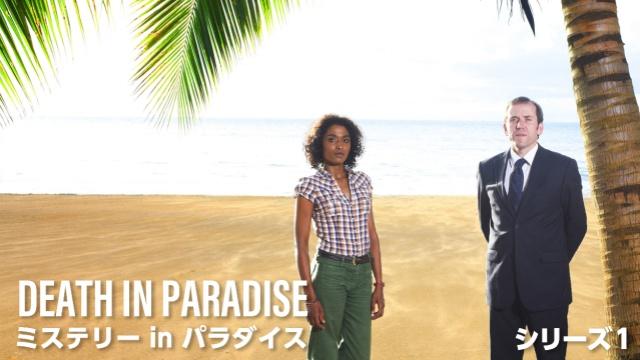 【海外 ドラマ 無料】ミステリー in パラダイス シリーズ1