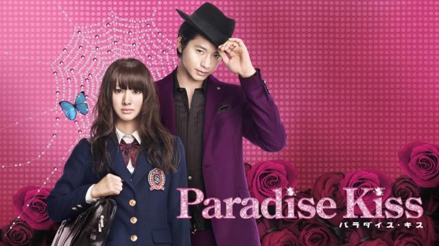 【ロマンチック 映画】パラダイス・キス