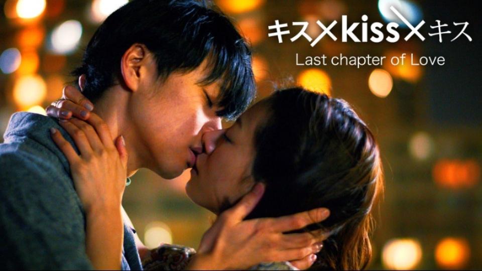 キス kiss キス last chapter of love dtv公式 12万作品が見放題 お