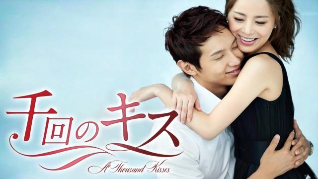 【恋愛 映画 おすすめ】千回のキス