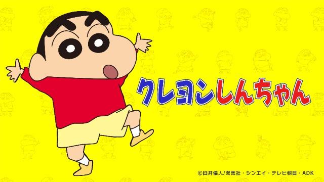 クレヨンしんちゃんを見逃してしまったあなた!やらせなしの口コミと視聴可能な動画見放題サイトまとめ。
