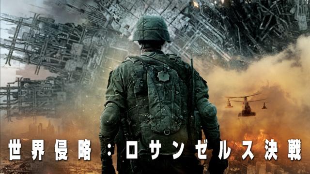 世界侵略:ロサンゼルス決戦を見逃した人必見!視聴可能な動画見放題サイトまとめ。