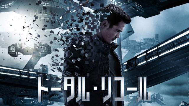 【SF映画 おすすめ】トータル・リコール(2012)