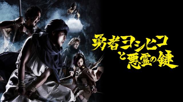勇者ヨシヒコと悪霊の鍵を見逃してしまったあなた!動画見放題サイトをまとめました。