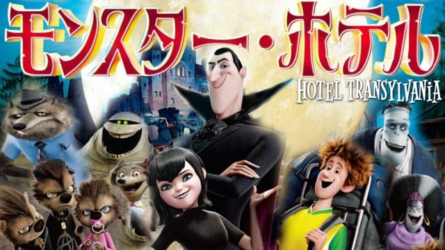 モンスター・ホテルを見逃した人必見!やらせなしの口コミと視聴可能な動画配信サービスまとめ。