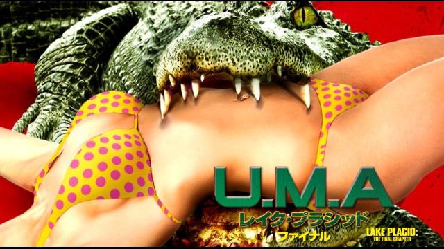 U.M.A レイク・プラシッド ファイナルは見ないべき?視聴可能な動画配信サービスまとめ。