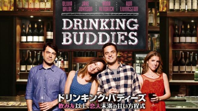 ドリンキング・バディーズ 飲み友以上、恋人未満の甘い方程式を見逃した人必見!視聴可能な動画配信サービスまとめ。