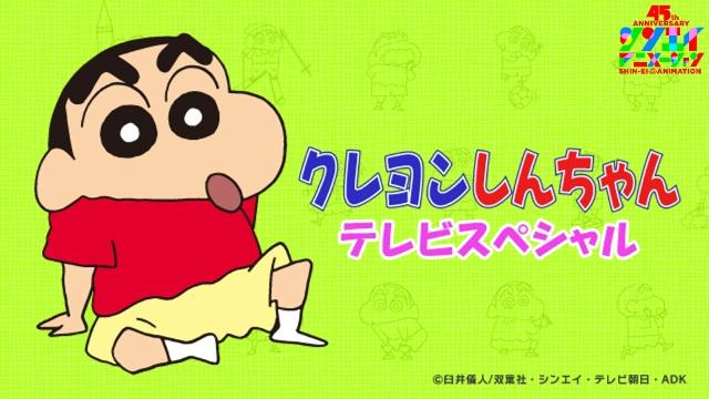 クレヨンしんちゃんテレビスペシャルの動画見放題配信サービスまとめ。