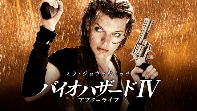 【SF映画 おすすめ】バイオハザード IV アフターライフ