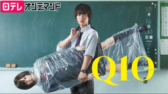 Q10は見ないべき?SNSの口コミと視聴可能な動画見放題サイトまとめ。