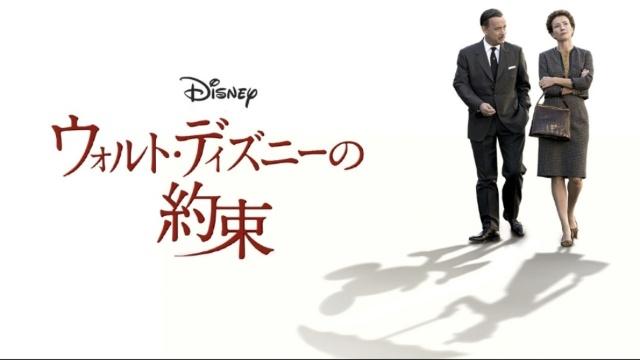 ウォルト・ディズニーの約束を見逃した人必見!視聴可能な動画見放題サイトまとめ。
