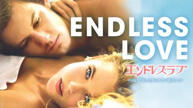 【おすすめ 洋画】エンドレス・ラブ~17歳の止められない純愛