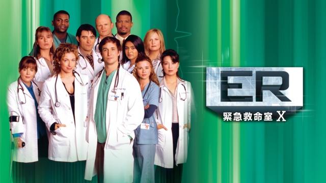 【ヒューマン 映画】ER 緊急救命室 シーズン10