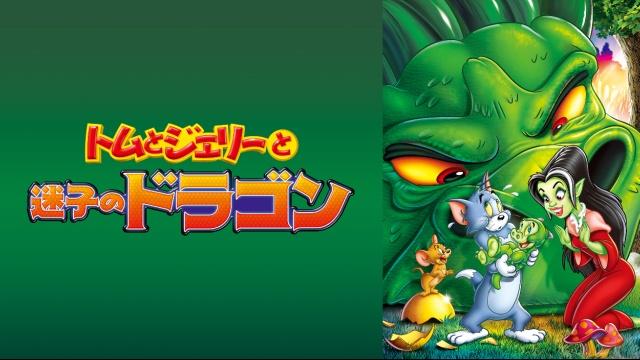 【アニメ 映画 おすすめ】トムとジェリーと迷子のドラゴン