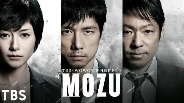MOZU Season1 百舌の叫ぶ夜は見ないべき?視聴可能な動画配信サービスまとめ。