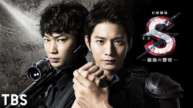 S 最後の警官 TBSオンデマンドの視聴可能な動画見放題サイトまとめ。
