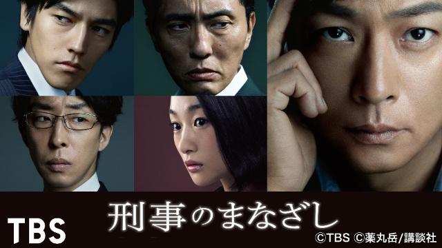 【ヒューマン 映画】刑事のまなざし
