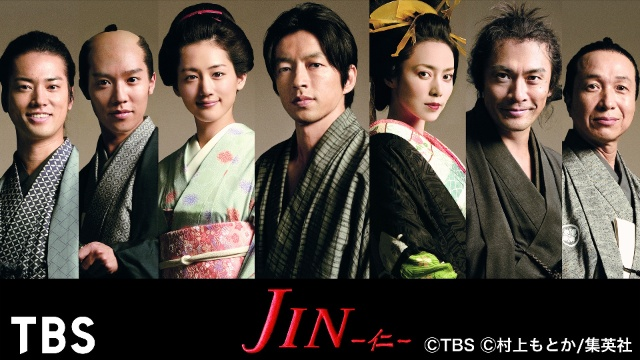 JIN 仁を見逃した人必見!動画見放題サイトをまとめました。