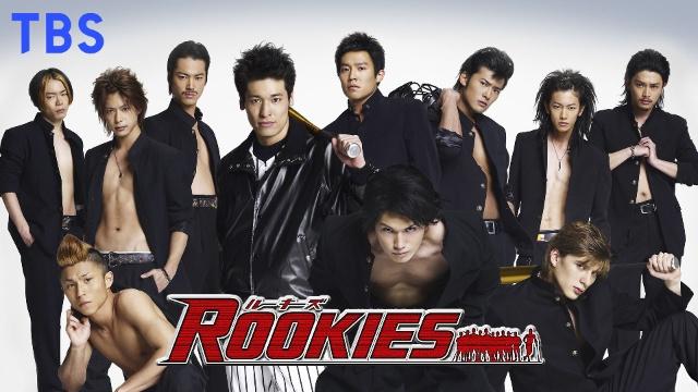 【ヒューマン 映画】ROOKIES