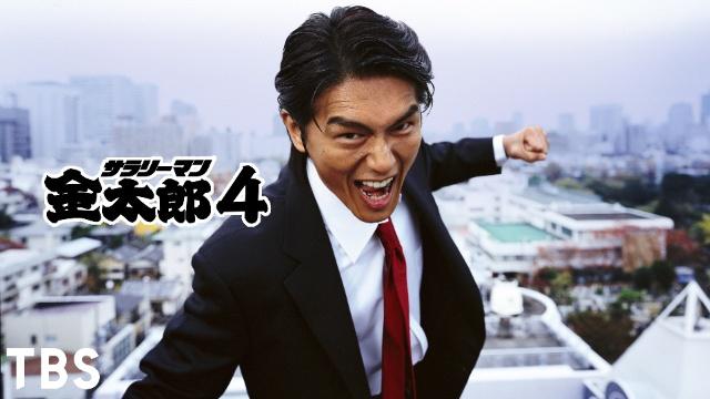 サラリーマン金太郎4 TBSオンデマンドを見逃してしまったあなた!動画見放題配信サービスまとめ。