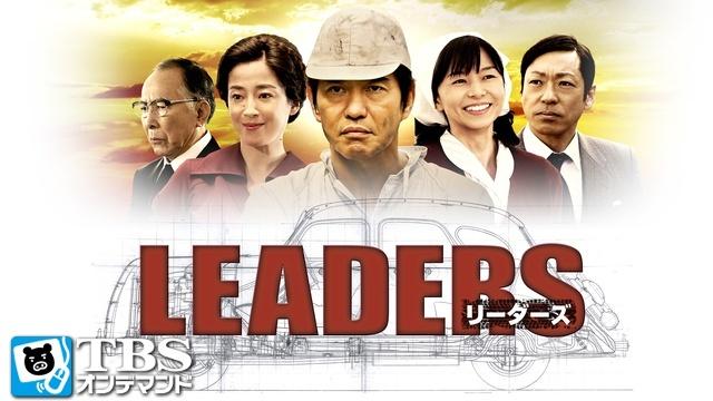 LEADERS リーダーズを見逃した人必見!視聴可能な動画配信サービスまとめ。