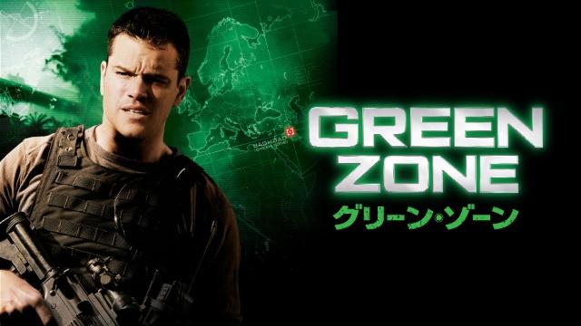 グリーン・ゾーンを見逃してしまったあなた!やらせなしの口コミと動画見放題配信サービスまとめ。