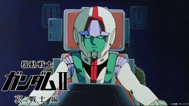 【SF映画 おすすめ】劇場版 機動戦士ガンダムII 哀・戦士編