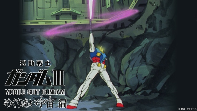 【SF映画 おすすめ】劇場版 機動戦士ガンダムIII めぐりあい宇宙編