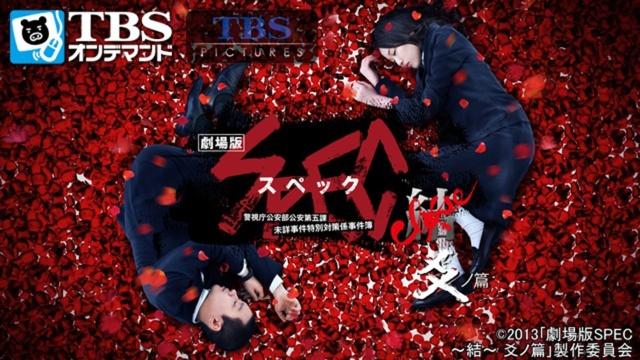 【ホラー 映画 人気】映画「劇場版 SPEC~結(クローズ)~ 爻(コウ)ノ篇」